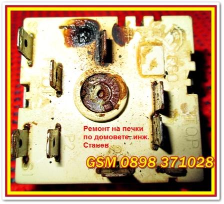 ремонт на печки, ремонт на фурни, сервиз,техник