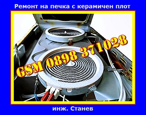 Ремонт на печка, ремонт на керамичен плот, температурен датчик, сервиз,управление на печка, керамичен плот