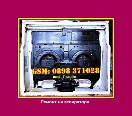 ремонт на аспиратор, ремонт на пералня, ремонт на LCD телевизор, ремонт на телевизор, LCD телевизор, сервиз, майстор, Борово, апарат за кръвно налягане, ремонт, техник, аспиратор, центрофуга, пералня, телевизор, Снежен, март,